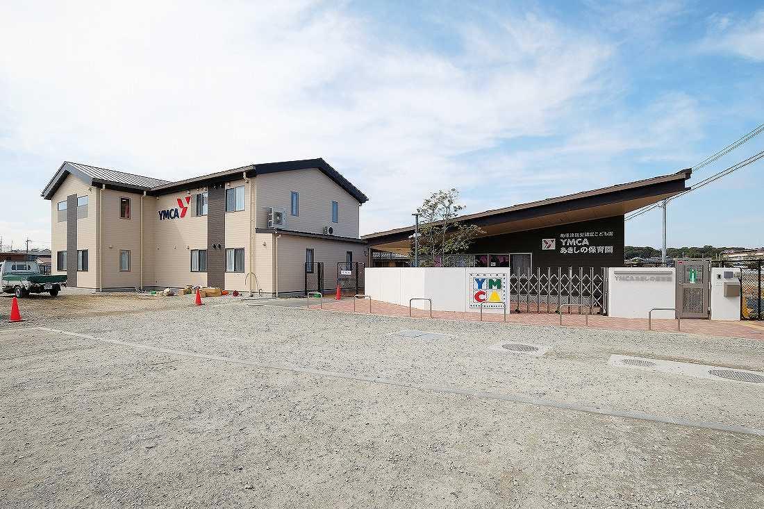 YMCAあきしの保育園増築