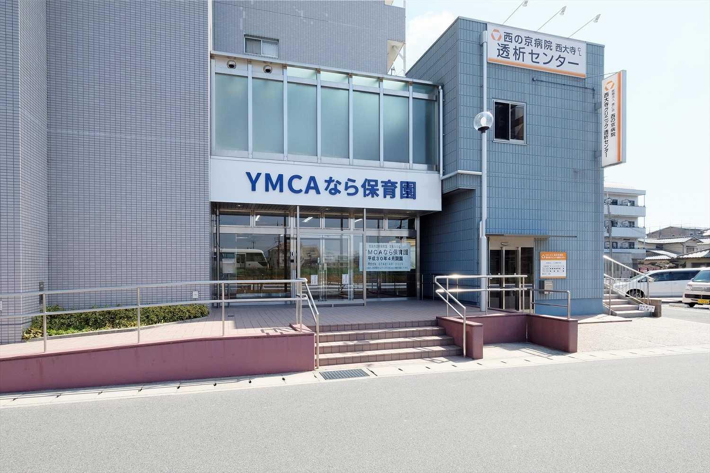 YMCAなら保育園