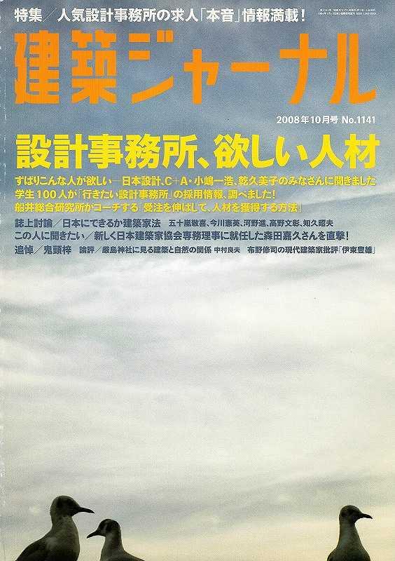 建築ジャーナル No.1141