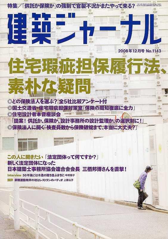 建築ジャーナル No.1143