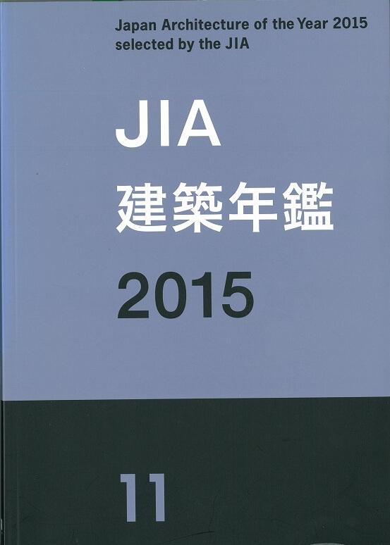 JIA建築年鑑11 2015