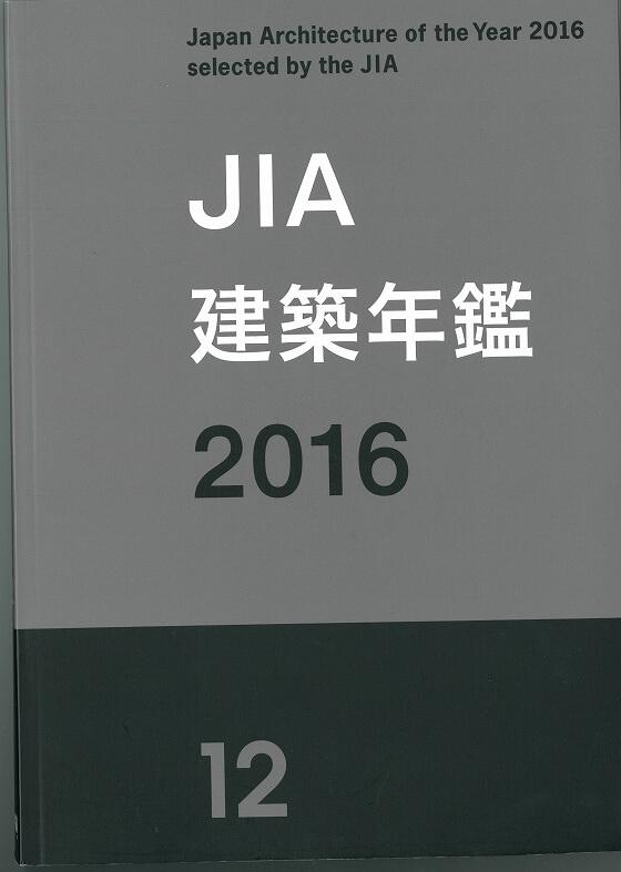 JIA建築年鑑12 2016