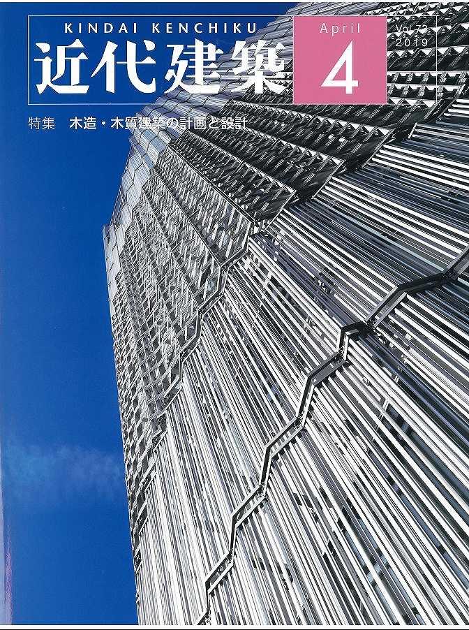 近代建築Vo.73